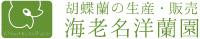 海老名洋蘭園ロゴ